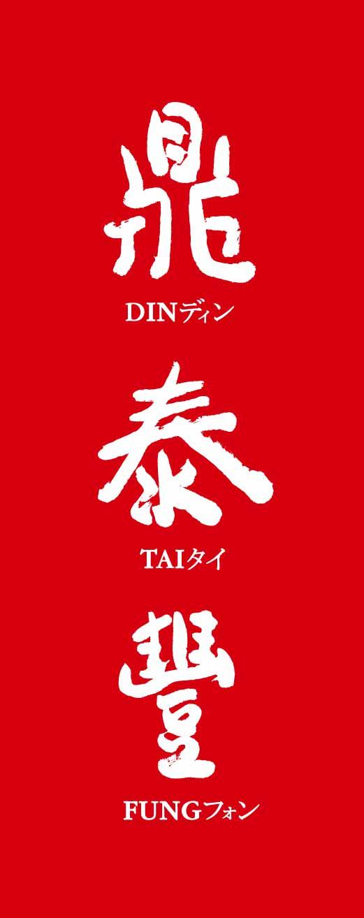 鼎泰豐 Logo