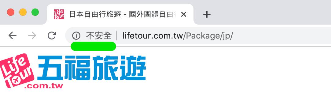 HTTP 不安全