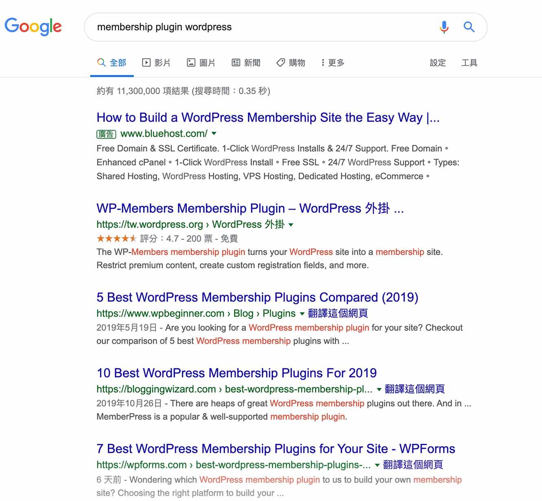 英文Google外掛類別。例如會員外掛可搜尋「membership plugin wordpress」