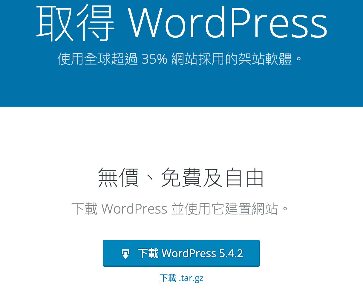 下載WordPress軟體